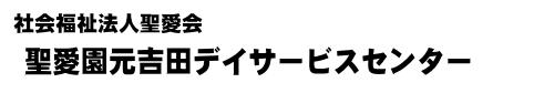 聖愛園元吉田デイサービスセンター